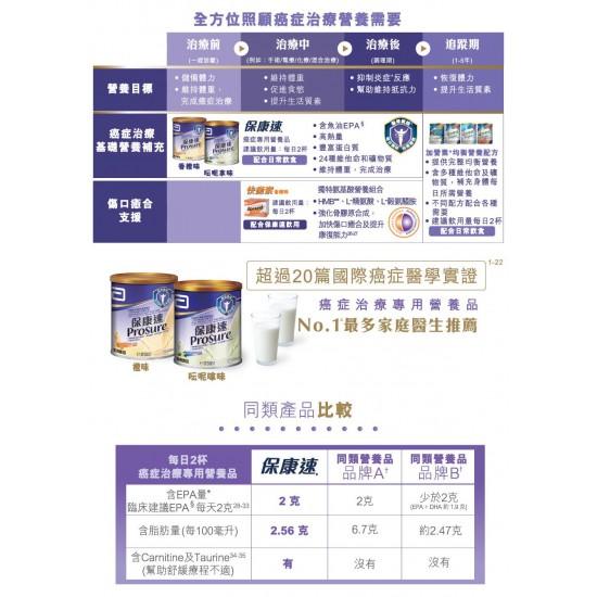 Abbott - Prosure® (Orange X 2 cans)