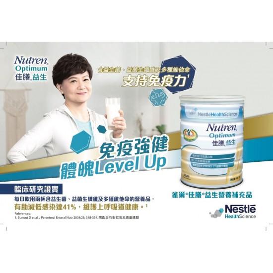 NUTREN® OPTIMUM  (Vanilla X 5 cans)